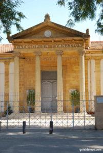 Панкипрская гимназия