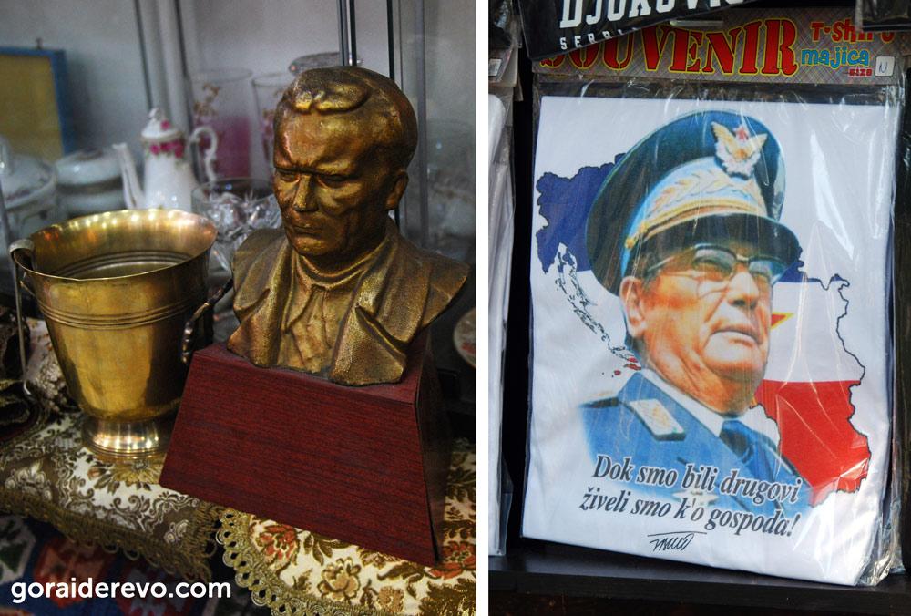 сувениры Югославия