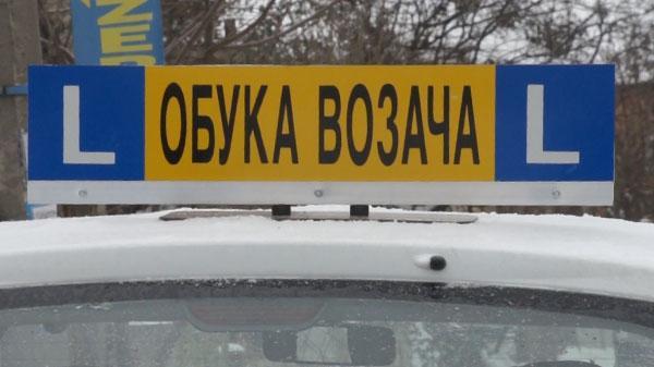 обучение вождению Сербия