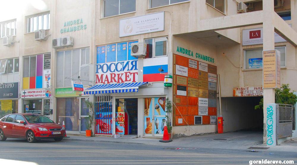 кипр русские магазины
