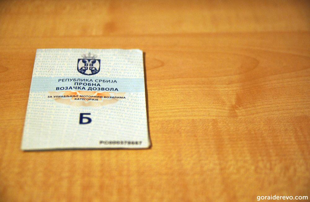 права в Сербии авто