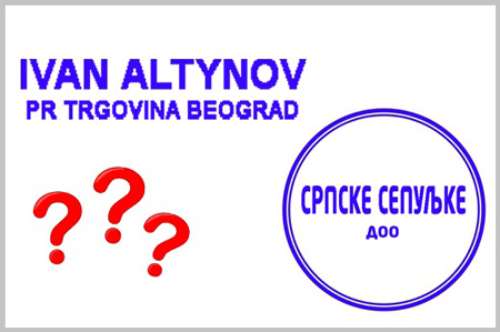 как открыть бизнес в Сербии