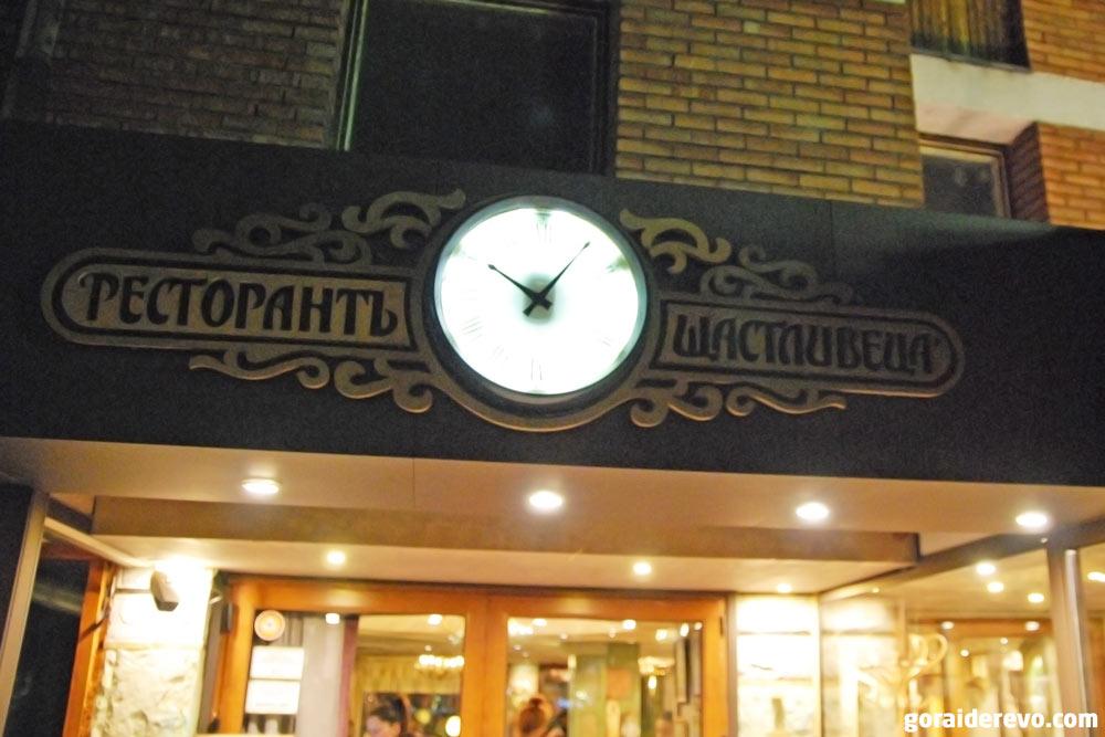 ресторан Щастливеца
