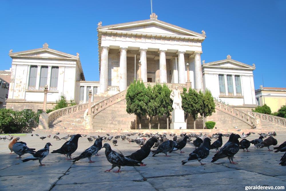 Афины библиотека