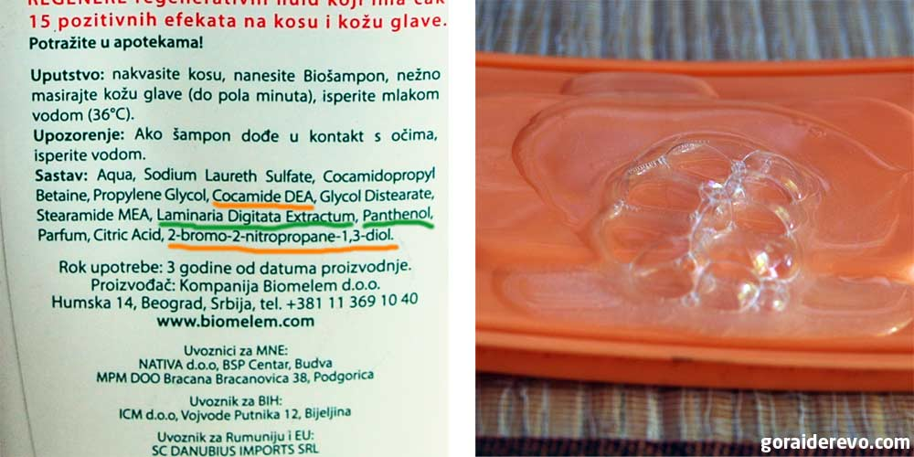сербская косметика Biomelem