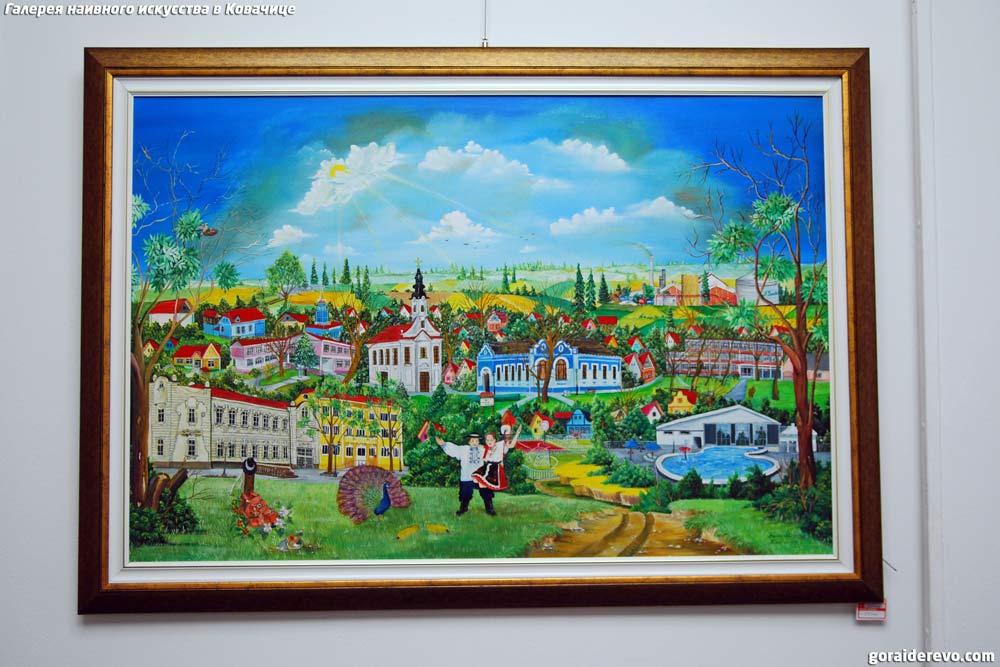город Ковачица в Сербии