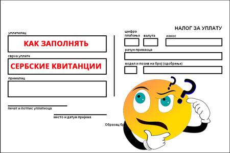оплата услуг в Сербии