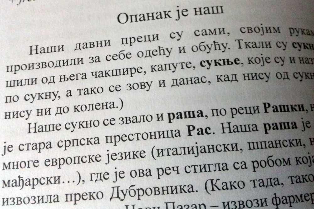 текст на сербском