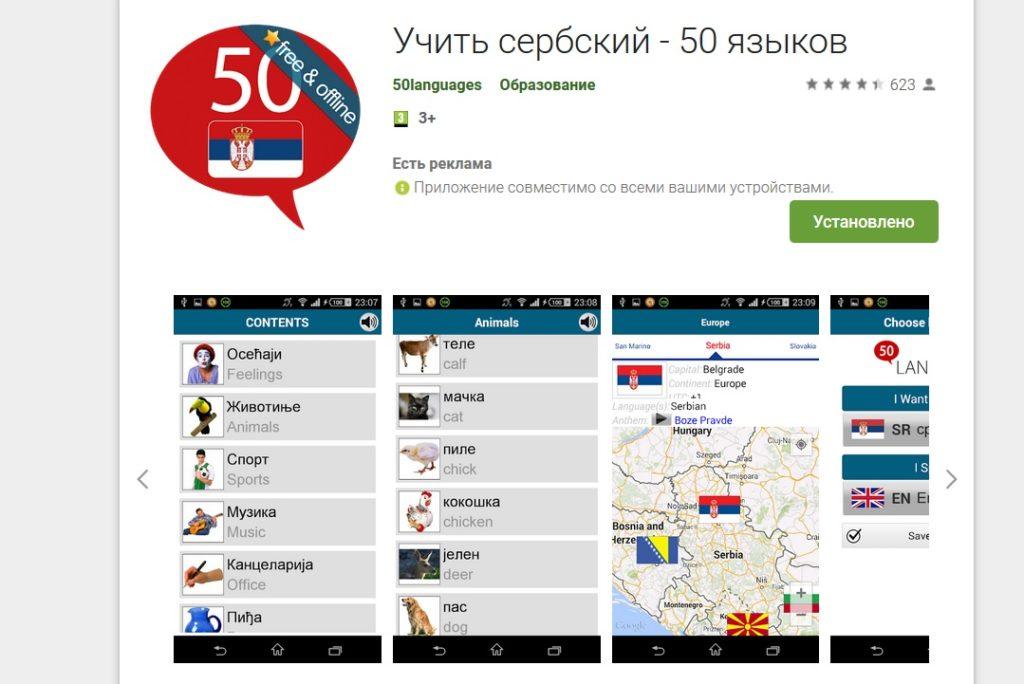 приложение 50 языков
