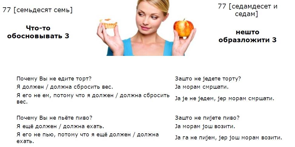 book 2 сербский
