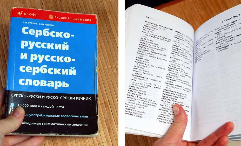 Карманный сербский словарь