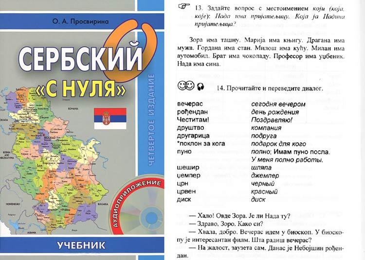 самоучитель сербского просвирина