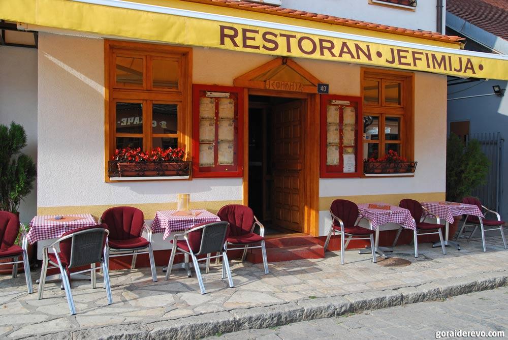 ресторан Ефимия