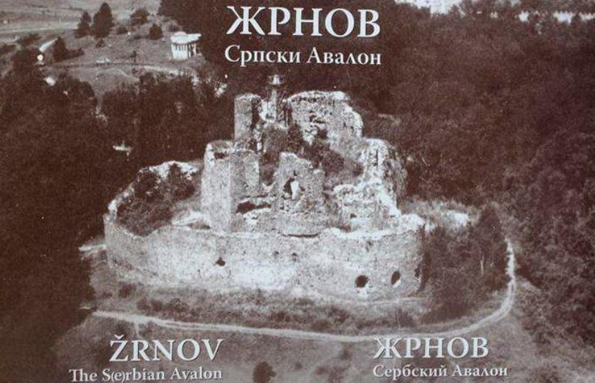 город Жрнов Сербия