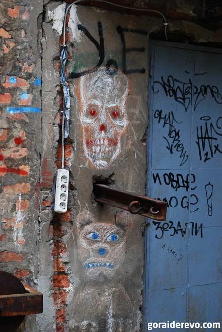 граффити Топчидер