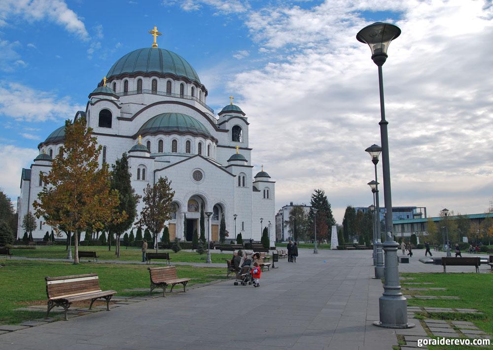 храм Святого Саввы Белград