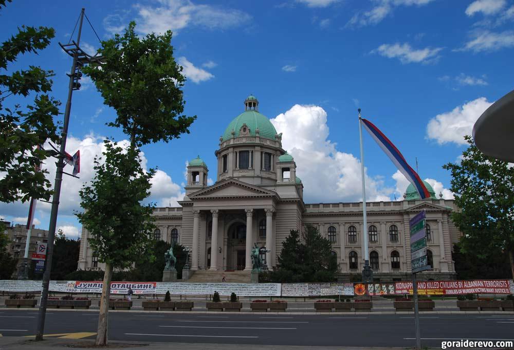 народная скупщина Сербии