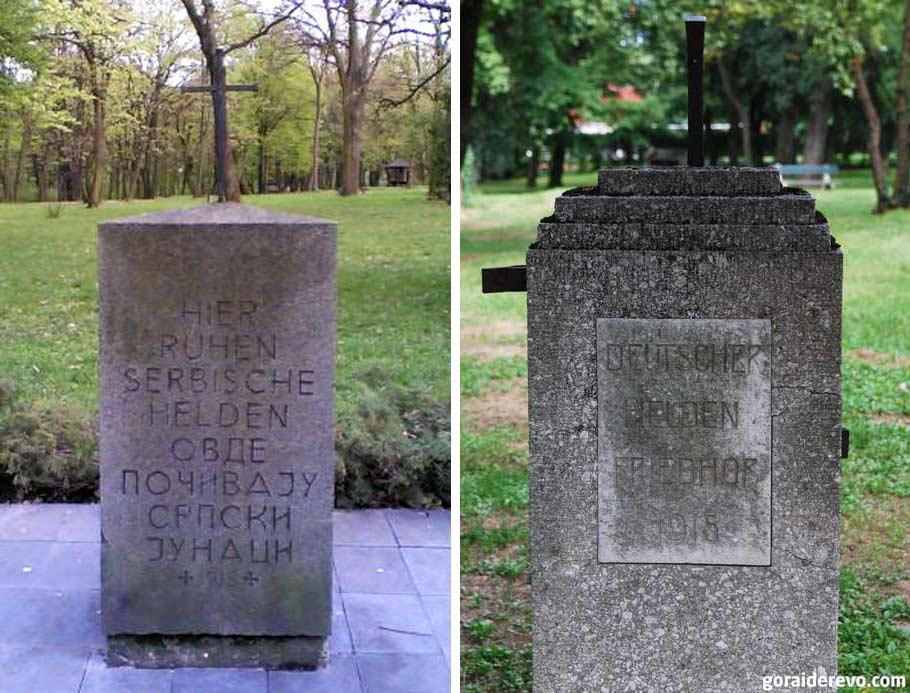 надписи на могилах сербов и немцев