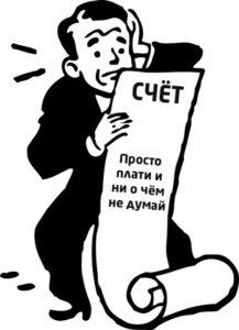 счета в Сербии