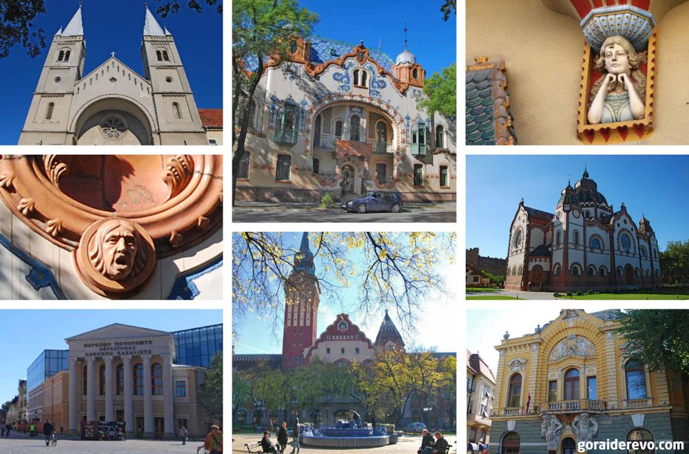 город Суботица Сербия достопримечательности фото