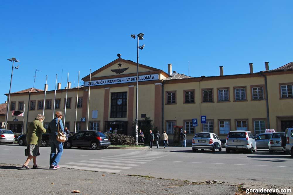 железнодорожный вокзал Суботица