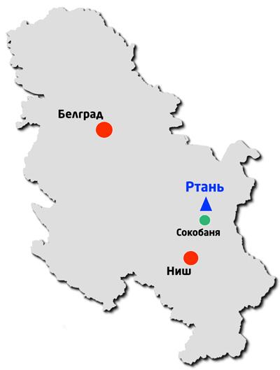 где находится Ртань в Сербии