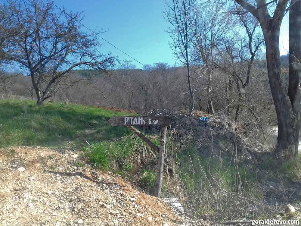 путь к горе Ртань